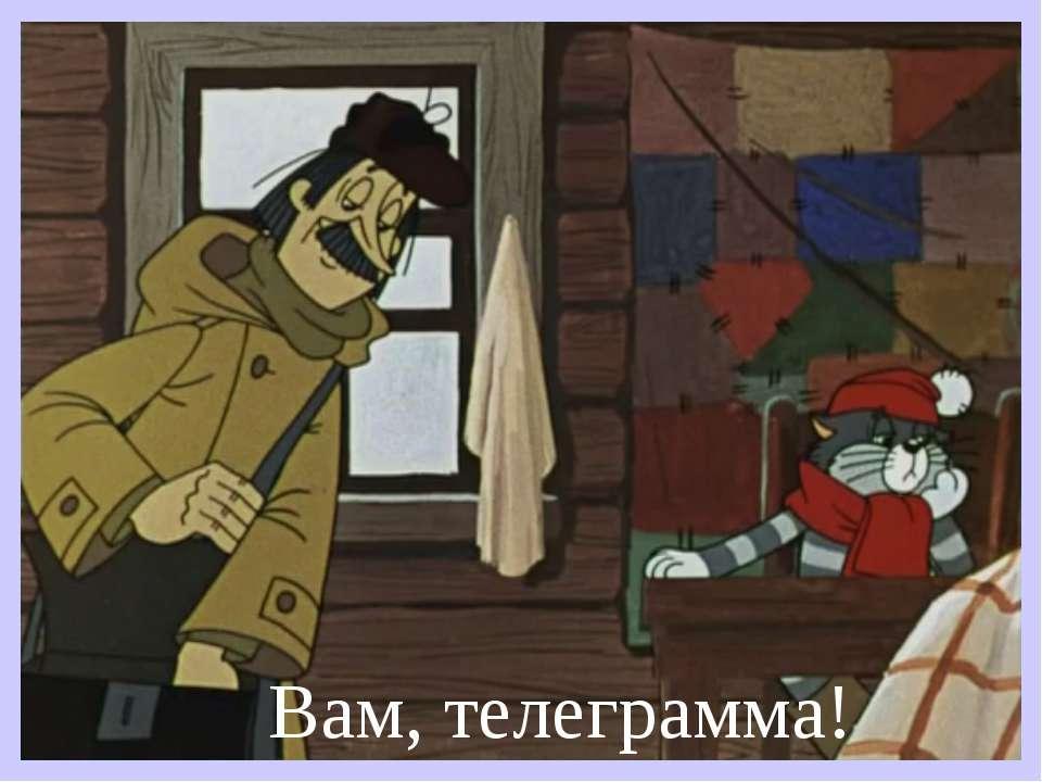 Вам, телеграмма!