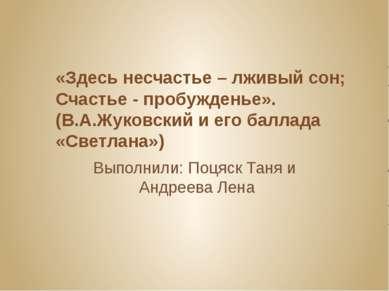 «Здесь несчастье – лживый сон; Счастье - пробужденье». (В.А.Жуковский и его б...