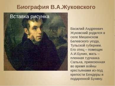 Биография В.А.Жуковского Василий Андреевич Жуковский родился в селе Мишенском...