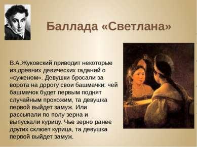 Баллада «Светлана» В.А.Жуковский приводит некоторые из древних девических гад...