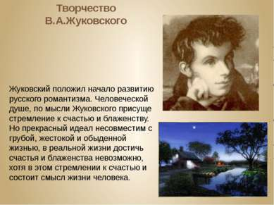 Творчество В.А.Жуковского Жуковский положил начало развитию русского романтиз...