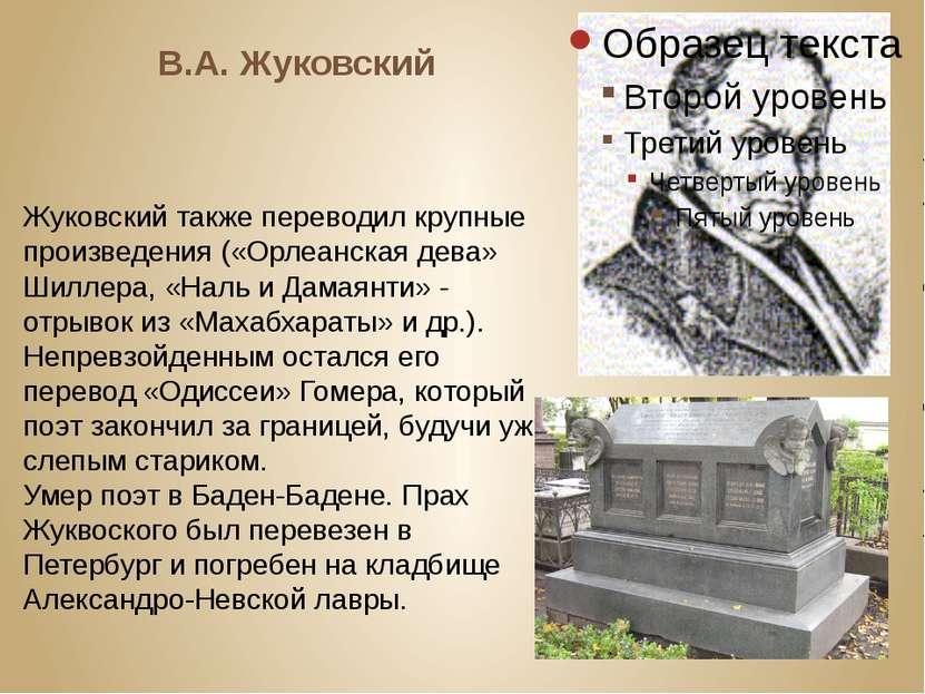 В.А. Жуковский Жуковский также переводил крупные произведения («Орлеанская де...