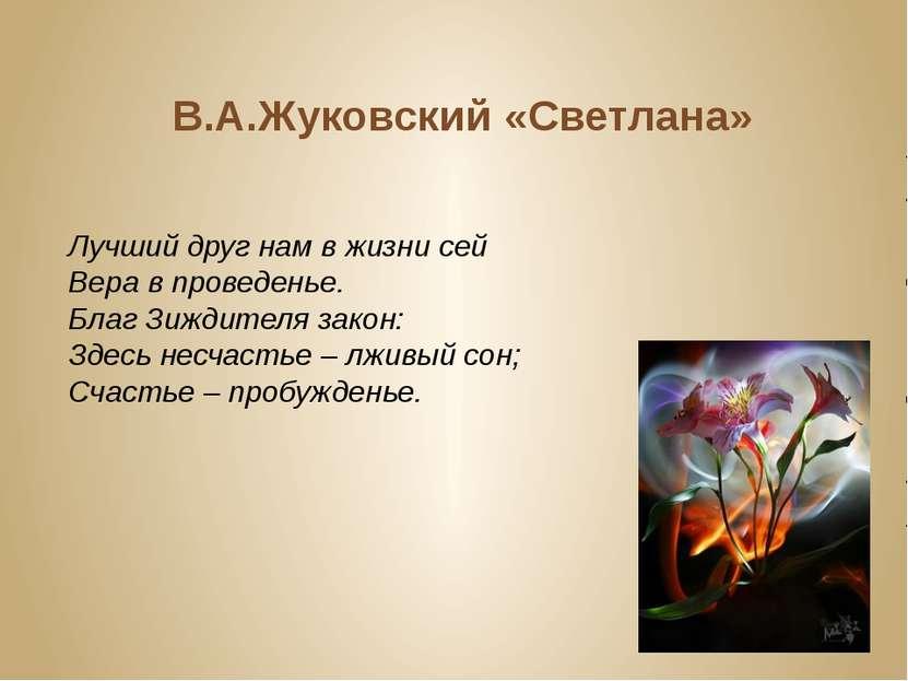 В.А.Жуковский «Светлана» Лучший друг нам в жизни сей Вера в проведенье. Благ ...