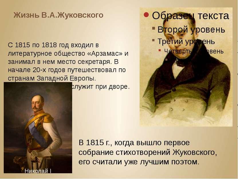 Жизнь В.А.Жуковского С 1815 по 1818 год входил в литературное общество «Арзам...