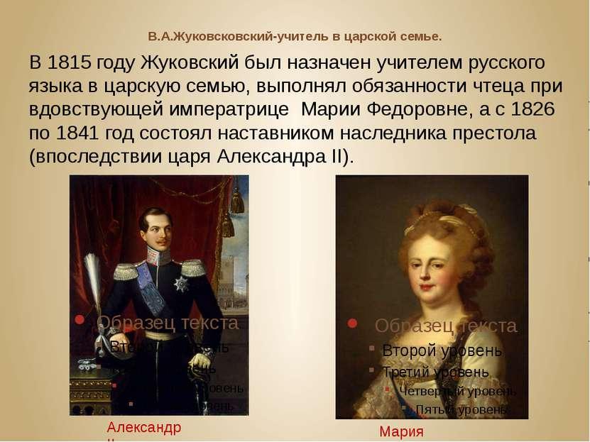 В.А.Жуковсковский-учитель в царской семье. В 1815 году Жуковский был назначен...