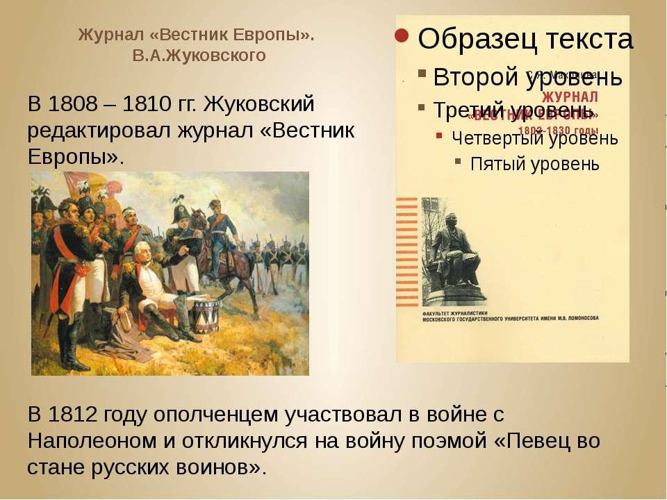 Журнал «Вестник Европы». В.А.Жуковского В 1808 – 1810 гг. Жуковский редактиро...