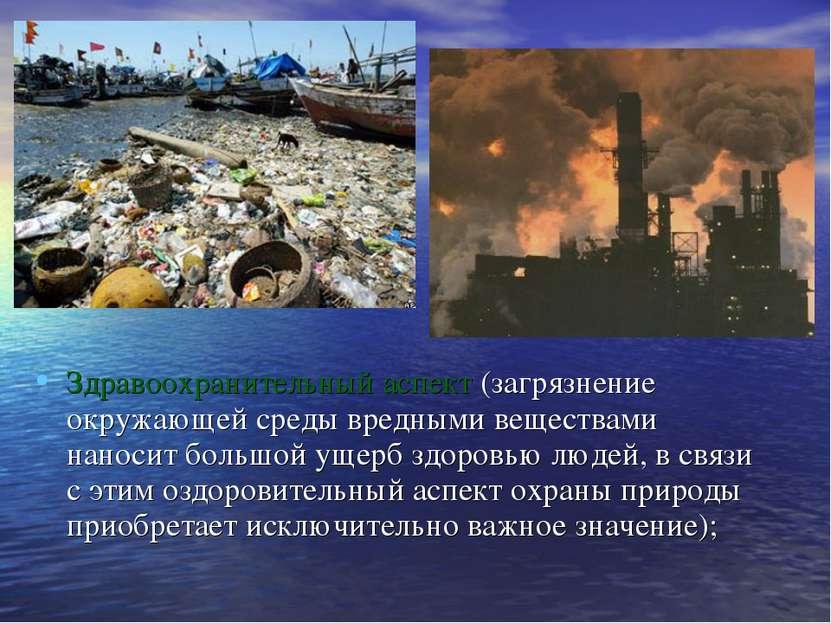 Здравоохранительный аспект (загрязнение окружающей среды вредными веществами ...