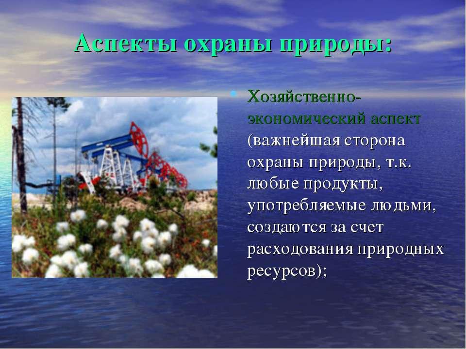 Аспекты охраны природы: Хозяйственно-экономический аспект (важнейшая сторона ...
