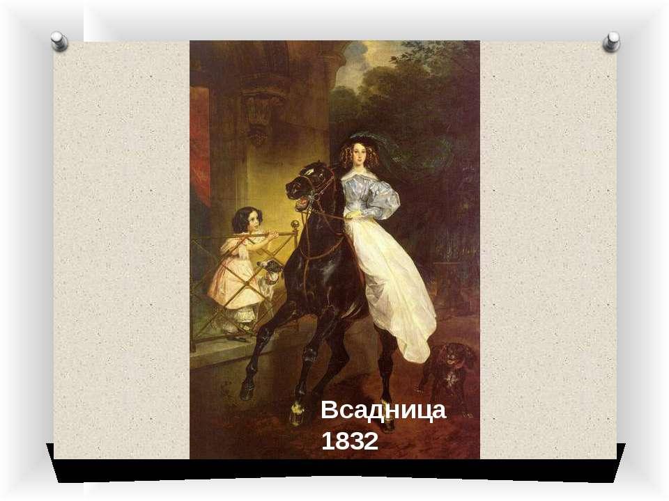 Всадница 1832