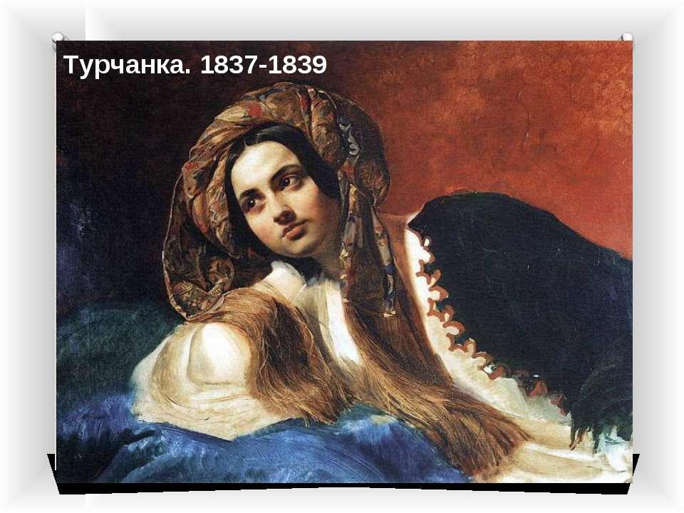 Турчанка. 1837-1839