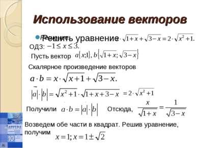 Использование векторов Решить уравнение Решение. ОДЗ: Пусть вектор Скалярное ...