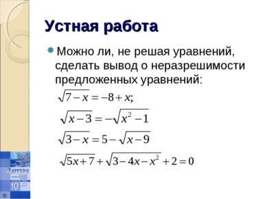 Устная работа Можно ли, не решая уравнений, сделать вывод о неразрешимости пр...