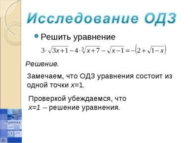 Решить уравнение Решение. Замечаем, что ОДЗ уравнения состоит из одной точки ...