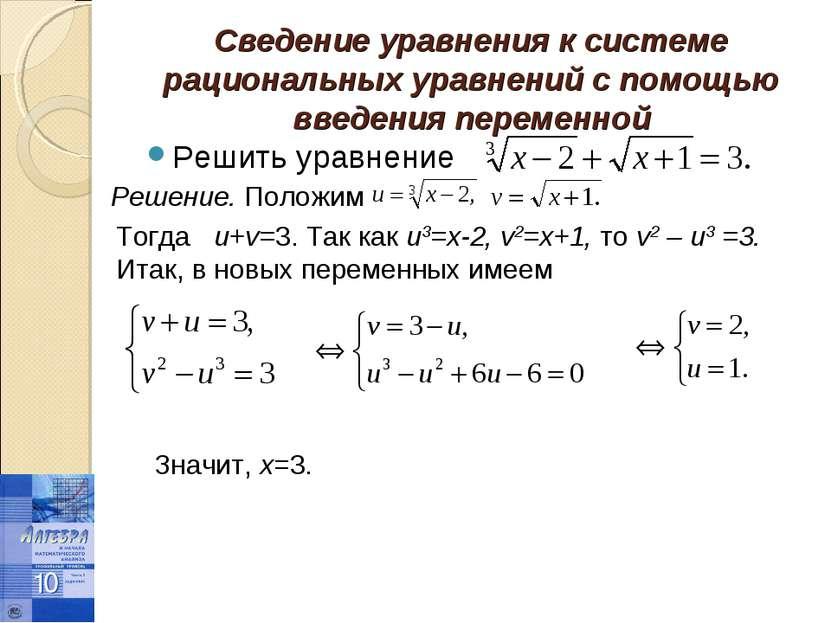 Сведение уравнения к системе рациональных уравнений с помощью введения переме...
