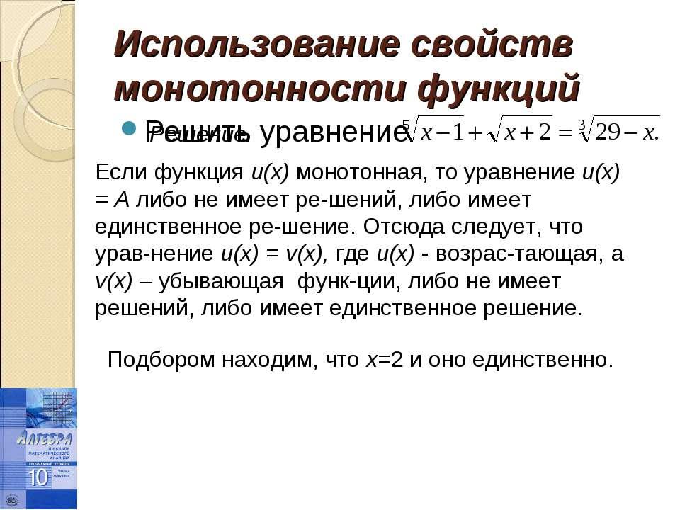 Использование свойств монотонности функций Решить уравнение Решение. Если фун...