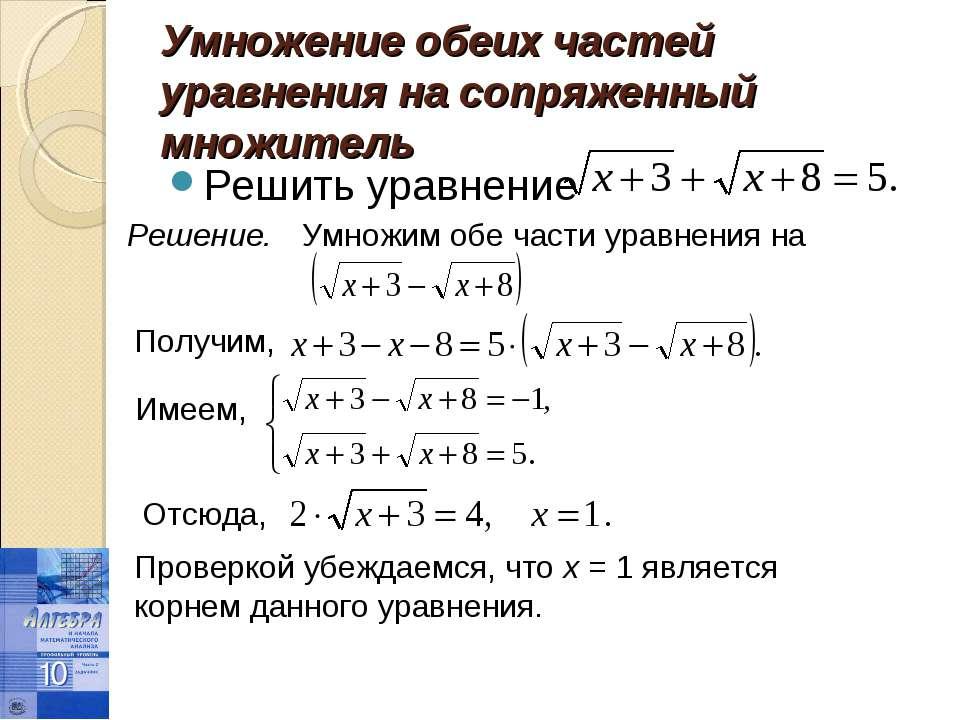 Умножение обеих частей уравнения на сопряженный множитель Решить уравнение Ре...