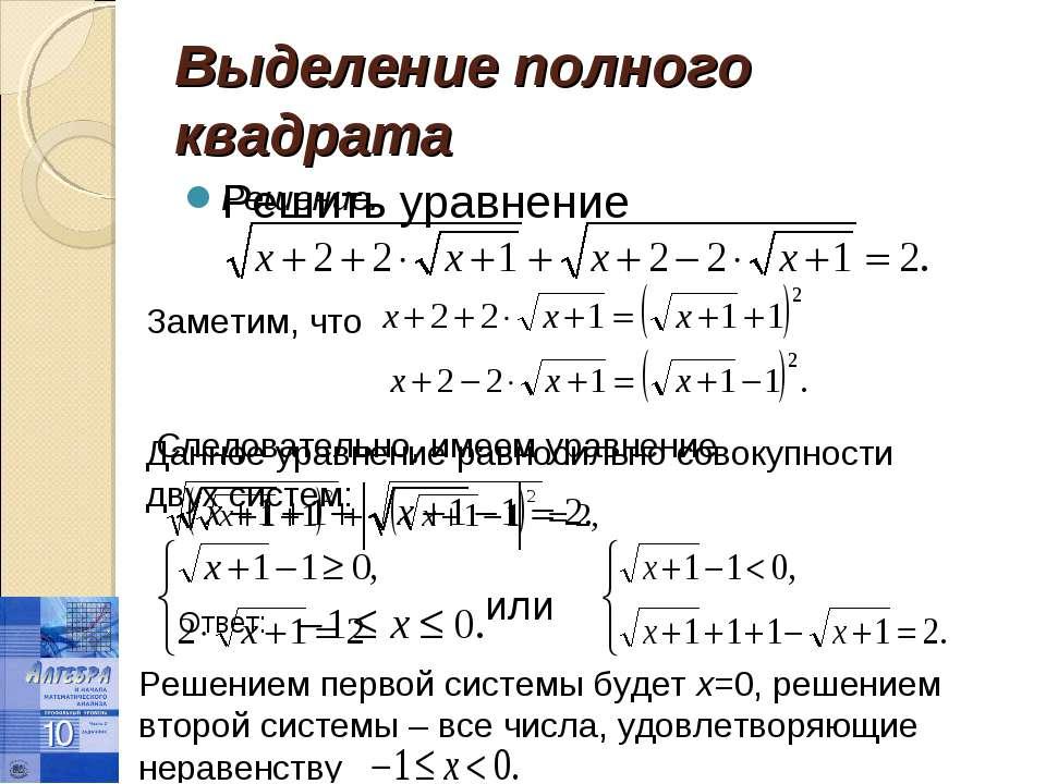 Выделение полного квадрата Решить уравнение Решение. Заметим, что Следователь...