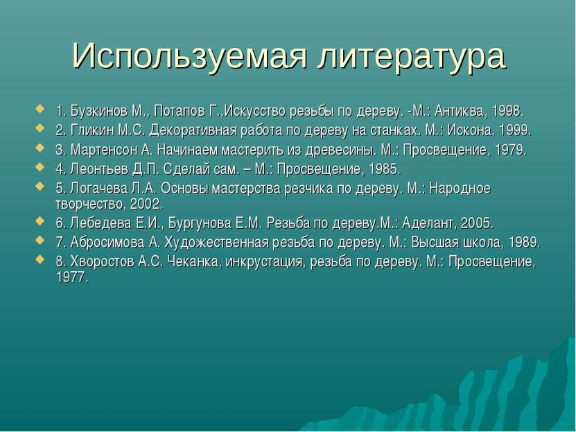 Используемая литература 1. Бузкинов М., Потапов Г.,Искусство резьбы по дереву...