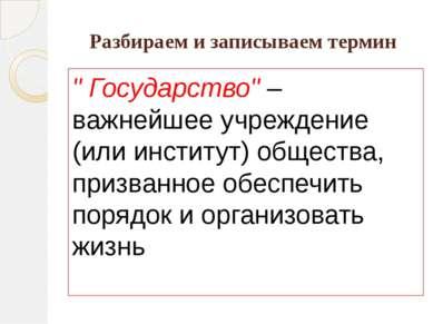 """Разбираем и записываем термин """" Государство"""" – важнейшее учреждение (или инст..."""