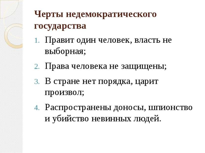 Черты недемократического государства Правит один человек, власть не выборная;...