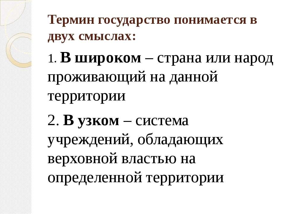 Термин государство понимается в двух смыслах: 1. В широком – страна или народ...