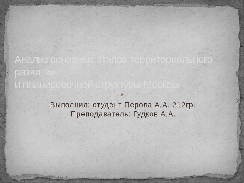 Выполнил: студент Перова А.А. 212гр. Преподаватель: Гудков А.А. Анализ основн...