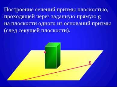 Построение сечений призмы плоскостью, проходящей через заданную прямую g на п...