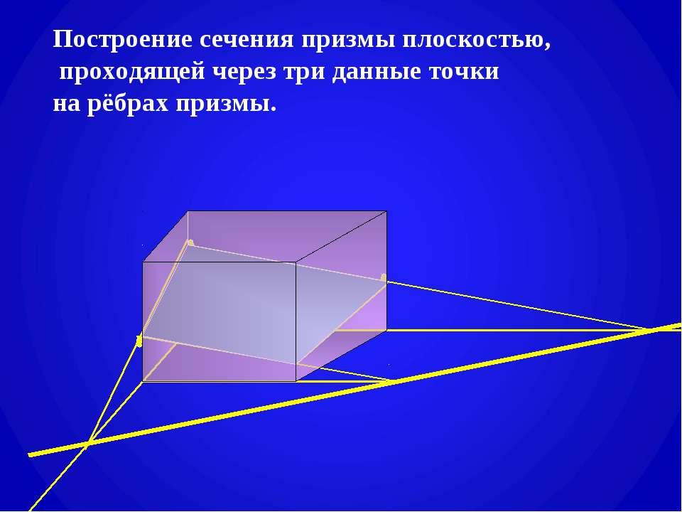 Построение сечения призмы плоскостью, проходящей через три данные точки на рё...