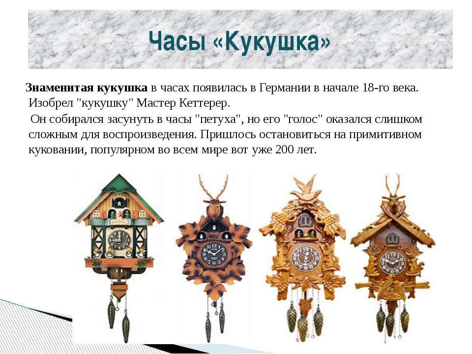 Часы «Кукушка» Знаменитая кукушка в часах появилась в Германии в начале 18-го...