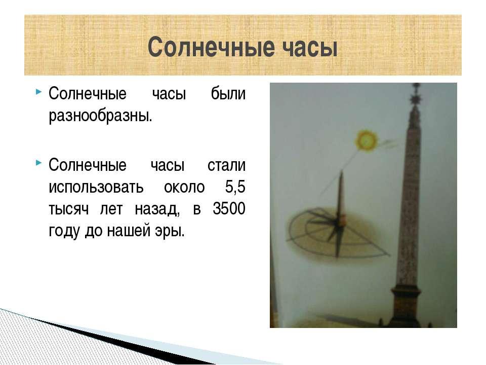 Солнечные часы были разнообразны. Солнечные часы стали использовать около 5,5...