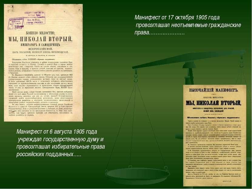 Манифест от 6 августа 1905 года учреждал государственную думу и провозглашал ...