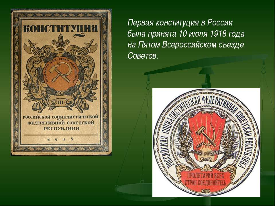 Первая конституция в России была принята 10 июля 1918 года на Пятом Всероссий...