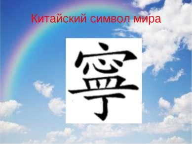 Китайский символ мира