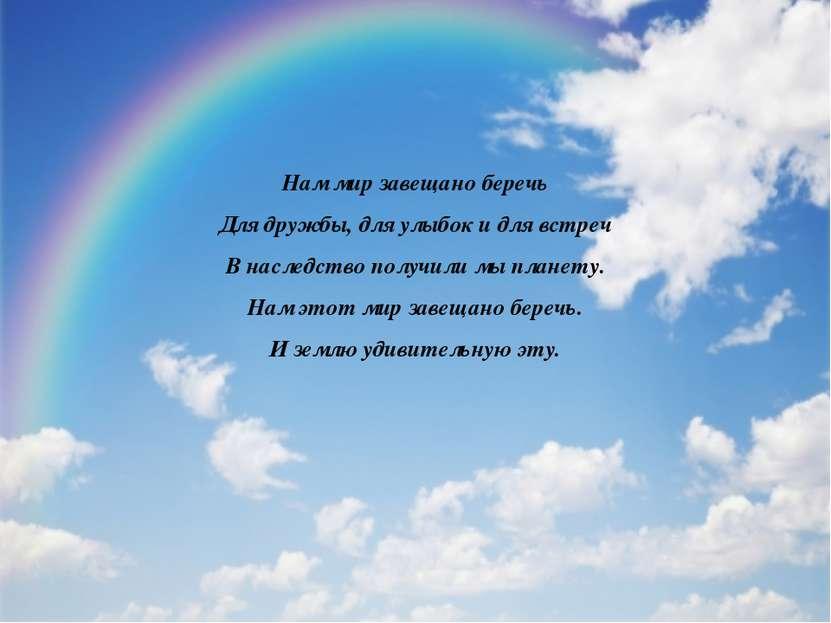 Нам мир завещано беречь Для дружбы, для улыбок и для встреч В наследство полу...