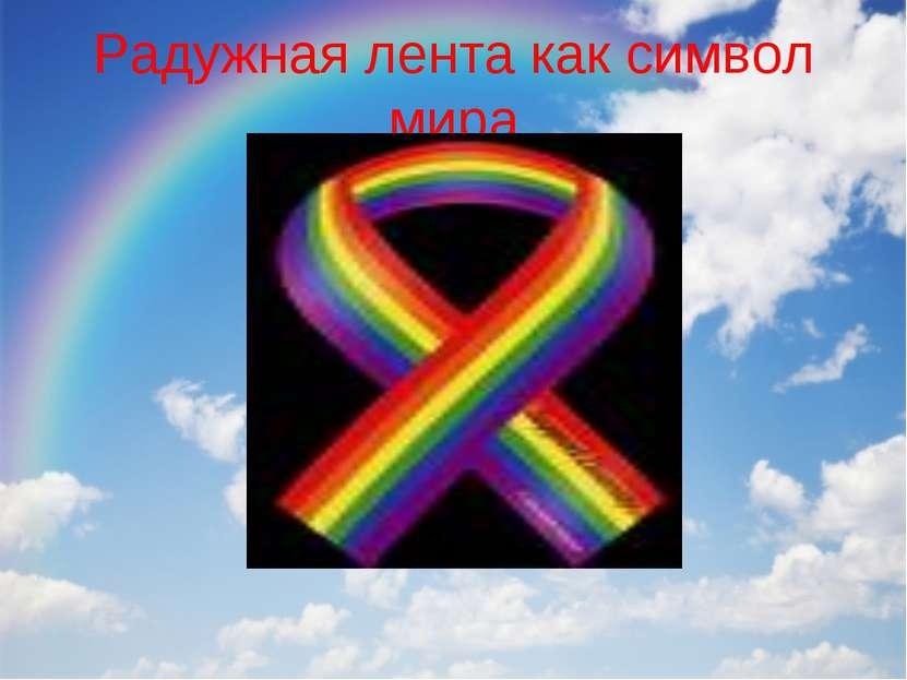 Радужная лента как символ мира
