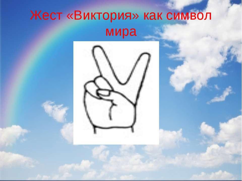 Жест «Виктория» как символ мира