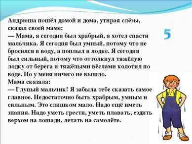 Андрюша пошёл домой и дома, утирая слёзы, сказал своей маме: — Мама, я сегод...