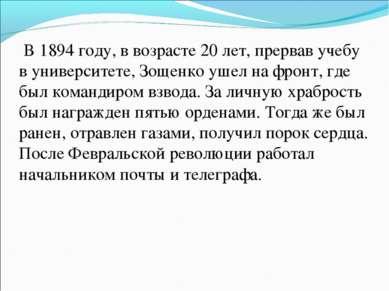 В 1894 году, в возрасте 20 лет, прервав учебу в университете, Зощенко ушел на...