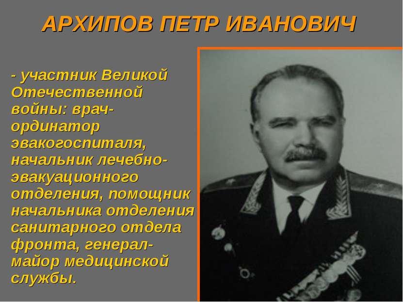 АРХИПОВ ПЕТР ИВАНОВИЧ - участник Великой Отечественной войны: врач-ординатор ...