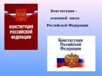 Конституция – основной закон Российской Федерации