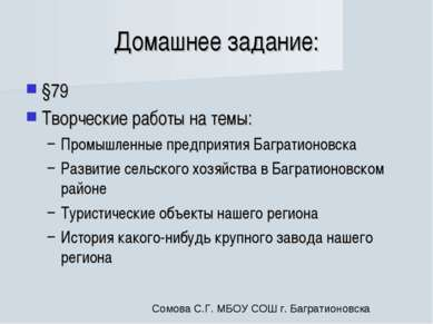Домашнее задание: §79 Творческие работы на темы: Промышленные предприятия Баг...