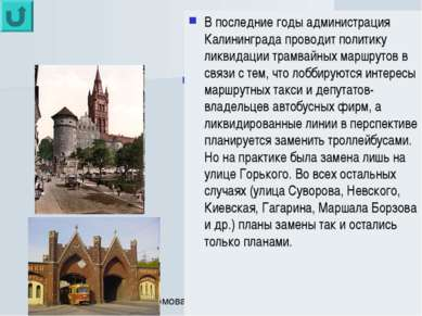 Калинингра дский трамва й — самая западная трамвайная система России, единств...