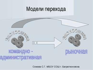 Модели перехода Сомова С.Г. МБОУ СОШ г. Багратионовска