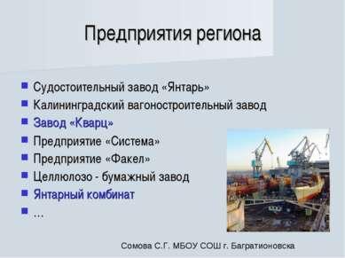Предприятия региона Судостоительный завод «Янтарь» Калининградский вагоностро...