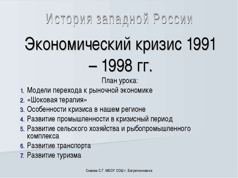 Экономический кризис 1991 – 1998 гг. План урока: Модели перехода к рыночной э...