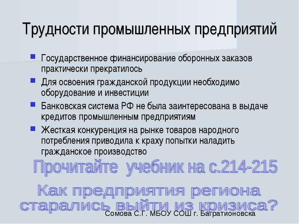Трудности промышленных предприятий Государственное финансирование оборонных з...