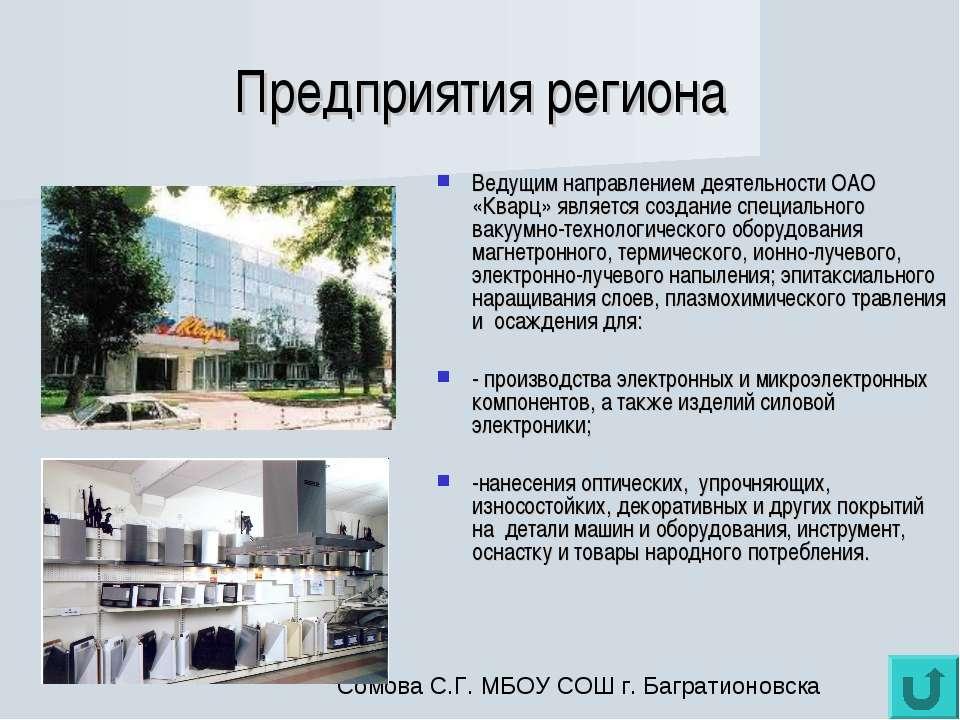 Предприятия региона Ведущим направлением деятельности ОАО «Кварц» является со...