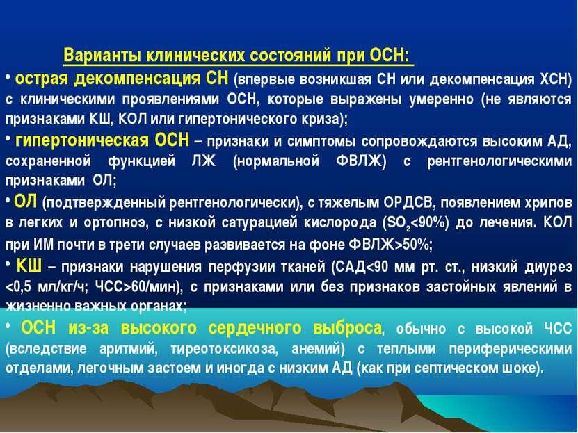 Варианты клинических состояний при ОСН: острая декомпенсация СН (впервые возн...