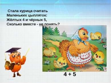 Стала курица считать Маленьких цыпляток: Жёлтых 4 и чёрных 5, Сколько вместе ...