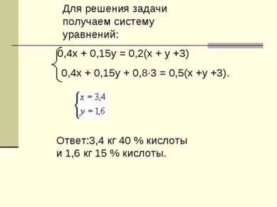 Для решения задачи получаем систему уравнений: Ответ:3,4 кг 40 % кислоты и 1,...